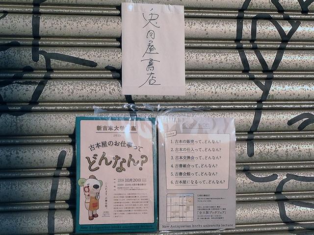 日本橋西1丁目に新たな古本屋がオープン準備中?