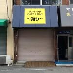 日本橋西1丁目「エイトハーフ」跡にはゲーム集会所?