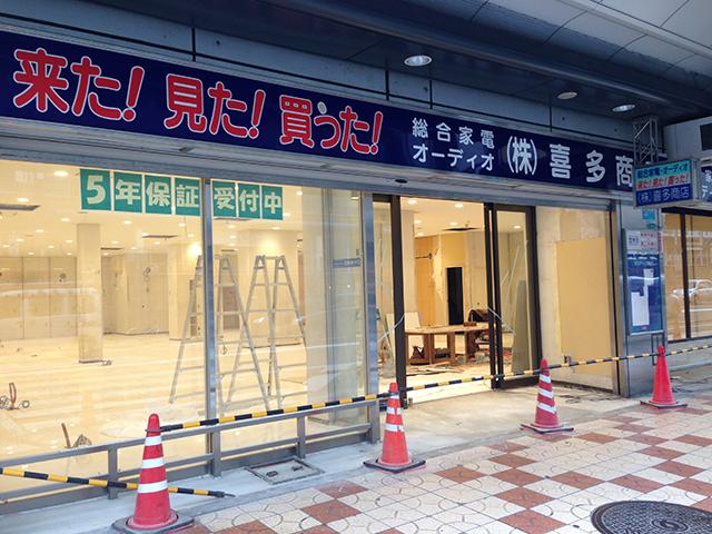 日本橋5丁目・喜多商店跡に新たな動き?