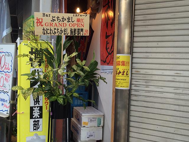 恵美須町・ソフマップ4号店跡、2階は「BAR ぶちかまし」に