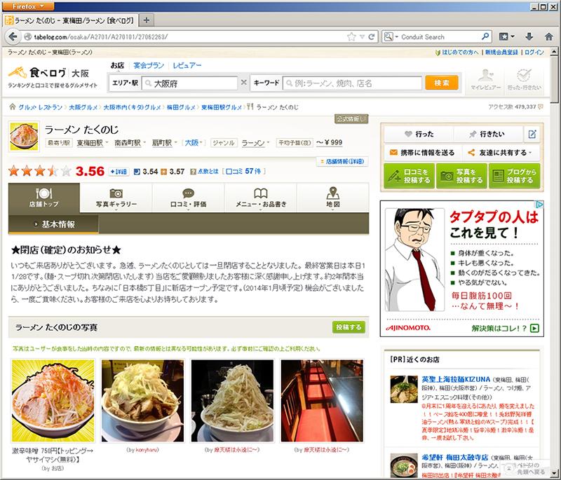 """日本橋5丁目に、あの""""二郎系""""ラーメン店が来年1月進出の噂?"""