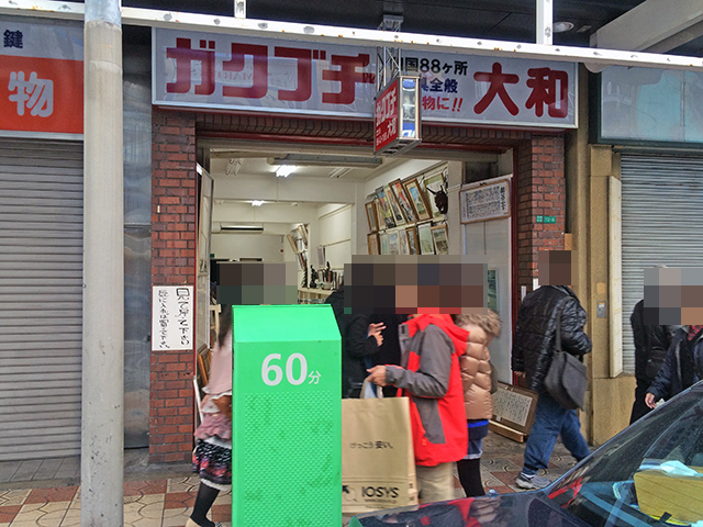 日本橋5丁目に額縁専門店「ガクブチの大和」がオープン
