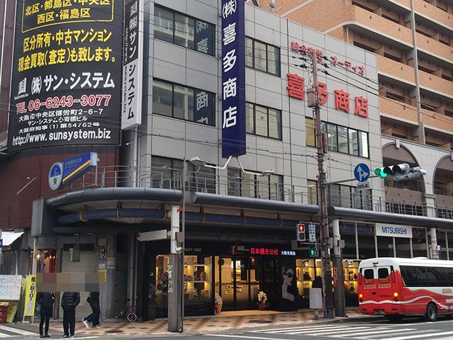日本橋5丁目・喜多商店跡に免税店「日本観光公社」がオープン