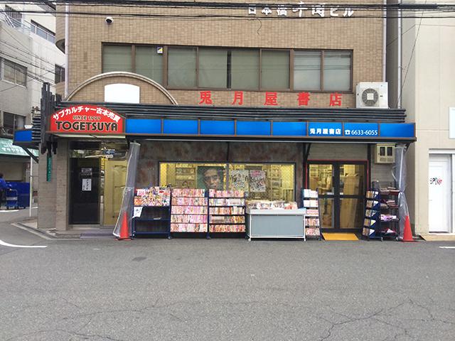 日本橋西1丁目にサブカル特化の古書店「兎月屋書店」がオープン
