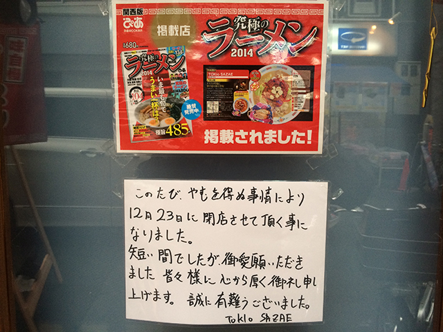 激辛ラーメン専門店「TOKIO SAZAE」は今月23日で閉店