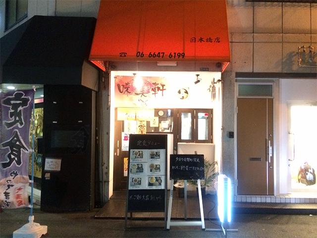 日本橋3丁目の定食屋「うまや」は「味美軒」に衣替え