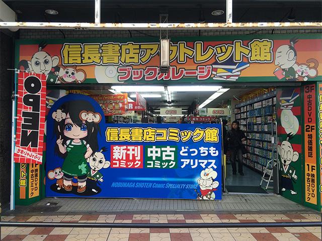 信長書店の日本橋2号店、オープン2ヶ月でリニューアル 「コミック館」に