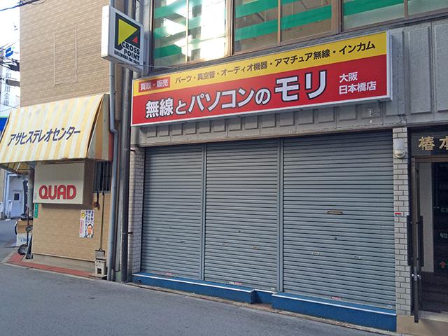 日本橋4丁目に「無線とパソコンのモリ」がオープン準備中
