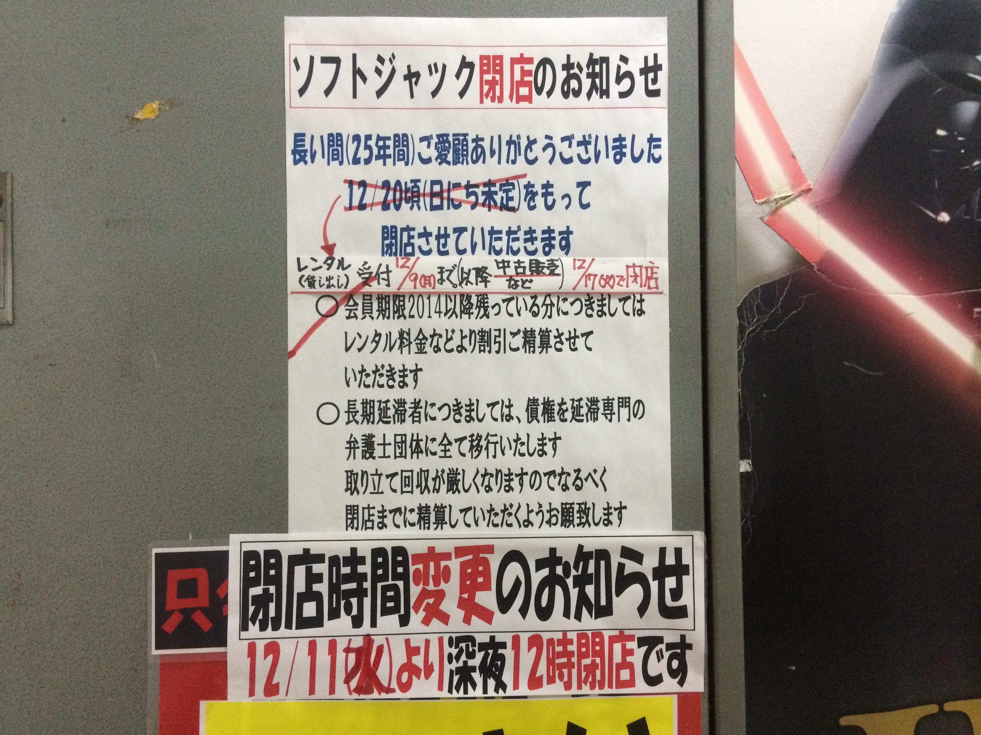 日本橋3丁目のDVDレンタル専門店「ソフトジャック」は閉店