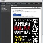 K-BOOKS、男性向け新店舗を今春オタロードに出店