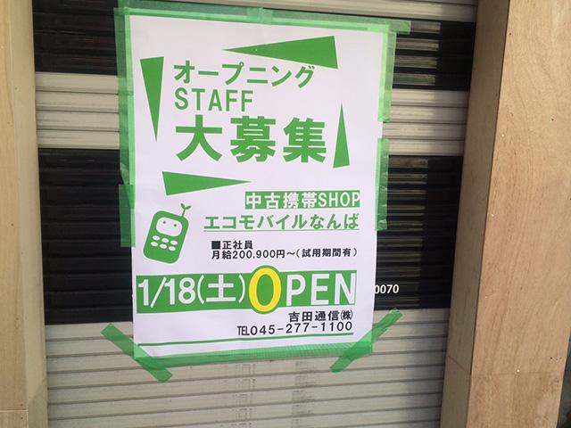 なんさん通り「あずき庵」跡には中古携帯専門店「エコモバイル」