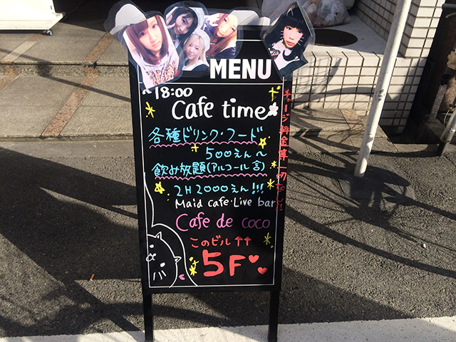 オタロードにメイドカフェ&バー「cafe de coco」がオープン