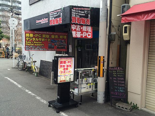 日本橋5丁目に中古携帯専門店「セカンドハンドストア」がオープン