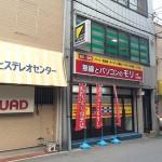 日本橋4丁目に「無線とパソコンのモリ」が移転オープン