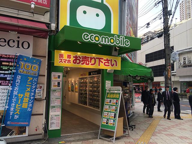 なんさん通りに中古携帯専門店「エコモバイル」がオープン