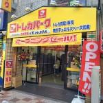 なんさん通りにトレカ専門店「トレカパーク」の新店舗 日本橋では2店舗目