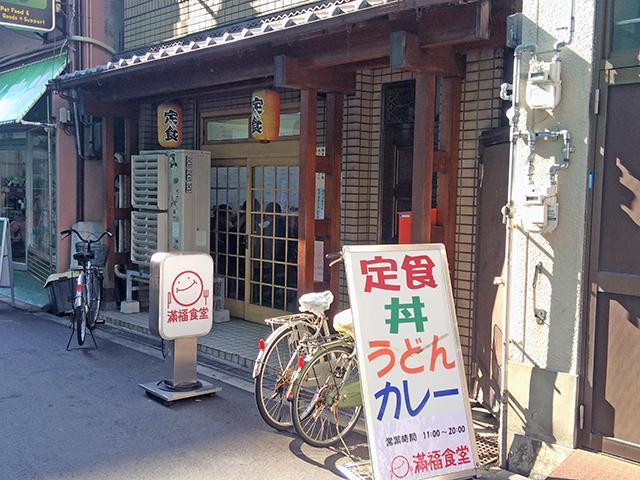 「ちょいメシあさちゃん」の後継? 新店舗「満福食堂」がオープン