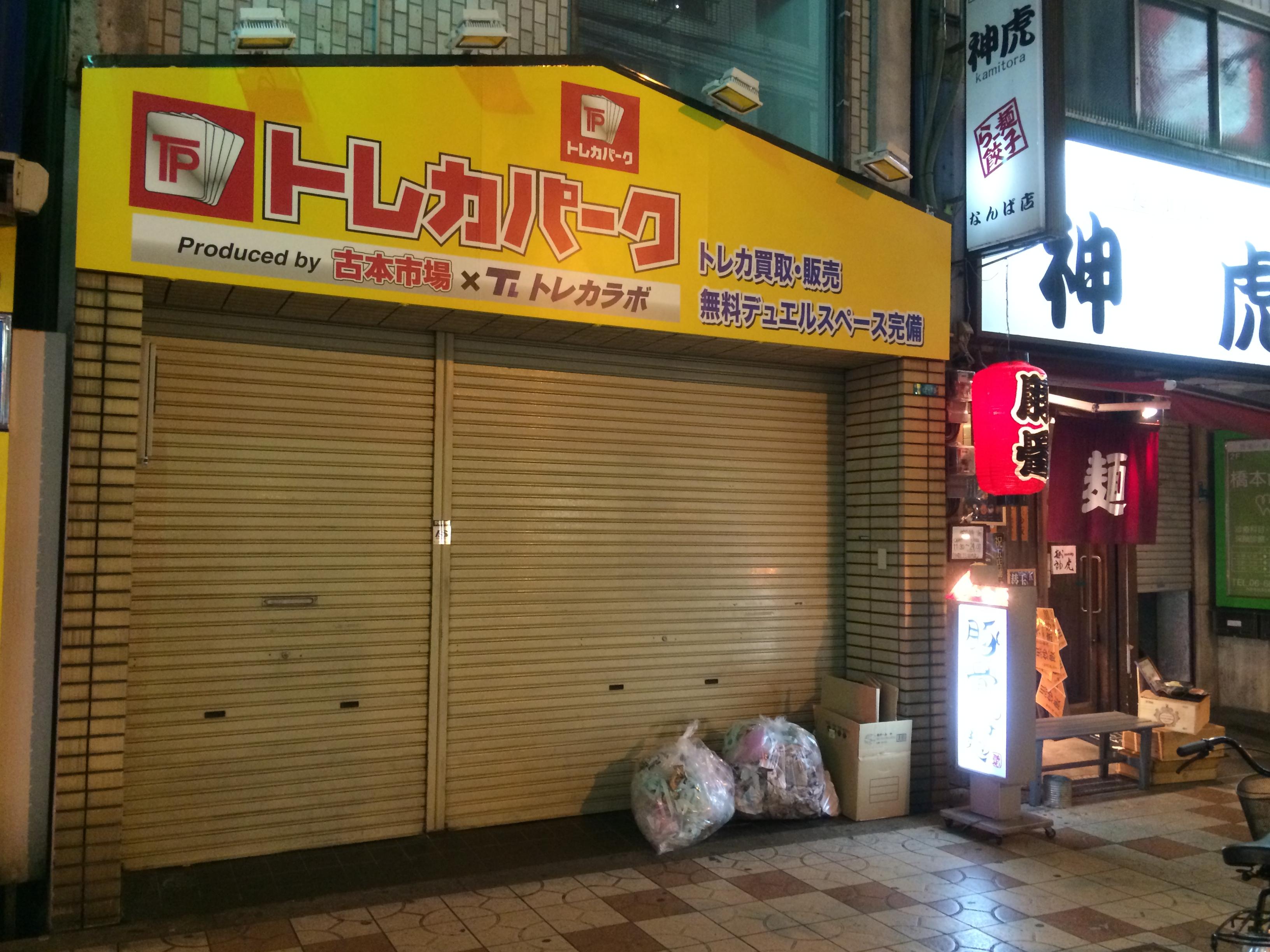 トレカパーク、日本橋2号店をなんさん通りに1/24オープン