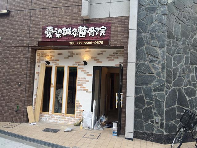 日本橋4丁目に「愛染鍼灸整骨院」オープン準備中 日本橋西から移転か
