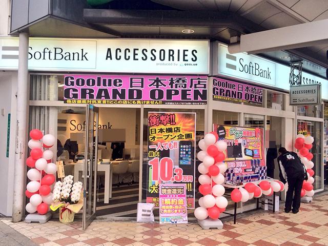 日本橋4丁目にSoftBankショップが3店舗? 「Goolue日本橋店」オープン