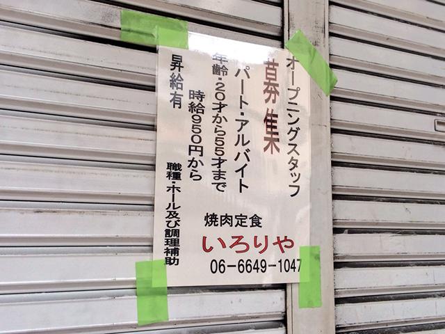 日本橋4丁目・ぽち3号店跡は焼肉屋が出店か?