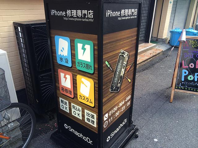 日本橋西にiPhone修理専門店「スマフォドクター」がオープン
