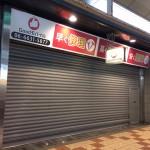 日本橋4丁目にiPhone修理専門店「Goodモバイル」オープン準備中