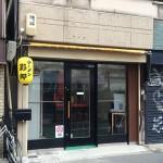 日本橋5丁目に「ラーメン影郎」がオープン 東梅田「たくのじ」の後継店