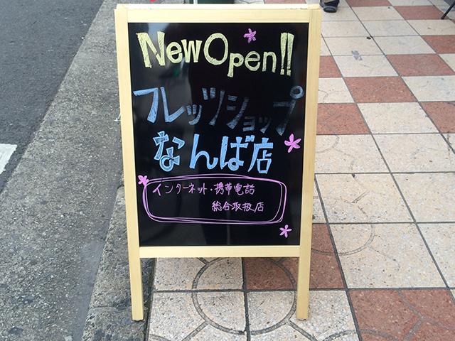 なんさん通りに「フレッツショップなんば店」がオープン
