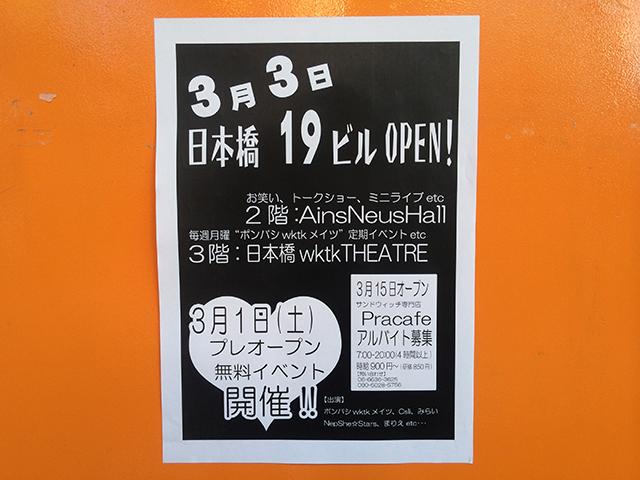ポンバシwktkメイツの専用劇場計画、ビル名は「日本橋19ビル」に