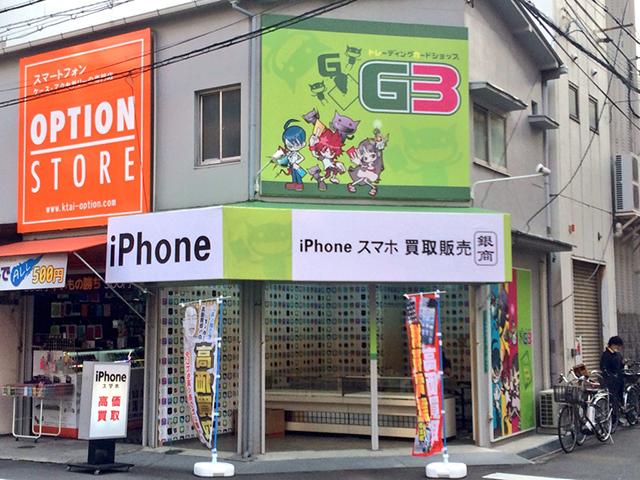 日本橋4丁目に中古携帯専門店「銀商」がオープン
