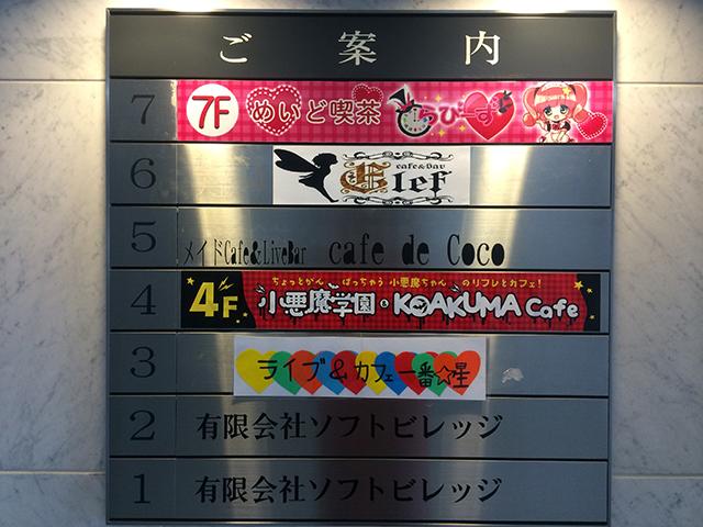 オタロードに新たなアイドルカフェ?「Elef」がオープン