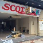 日本橋5丁目の「SCOT」跡で改装の動き 新規テナント入居か?