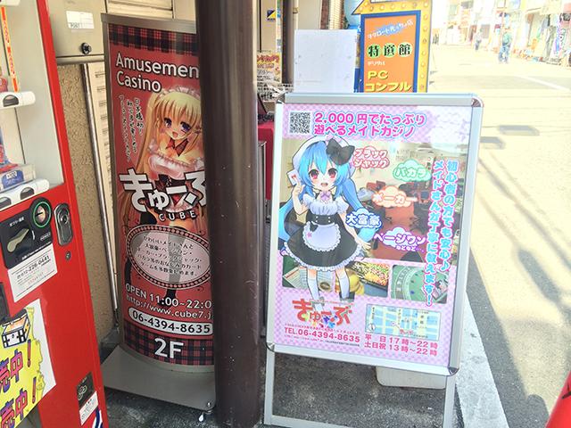 アミューズメントカジノ「きゅーぶ」、3月22日で閉店