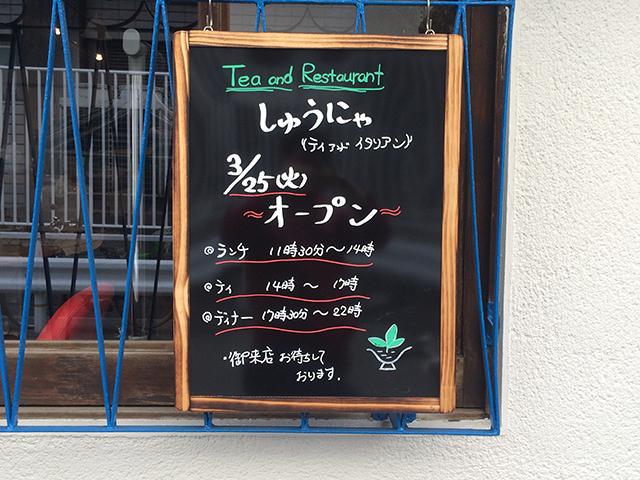 """日本橋5丁目に""""ティ・アンド・イタリアン""""の「しゅうにゃ」が25日オープン"""