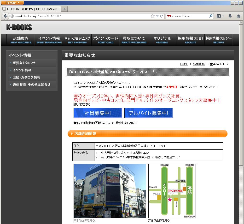 K-BOOKSの「なんば弐番館」、4月25日のオープンが決定