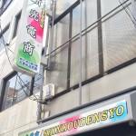 日本橋5丁目にLED・電子部品専門店「新光電商」がオープン準備中