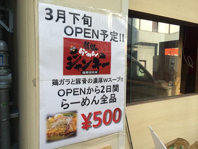 日本橋4丁目に「鶏豚らーめんジャンキー」がオープン準備中