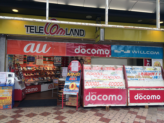 テレコムランド、日本橋エリアの店舗を集約 日本橋南店を閉店