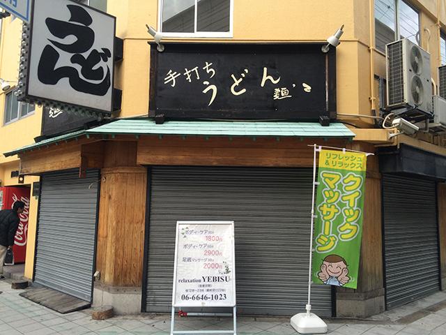 日本橋5丁目のカレーうどん専門店「麺'z」は事実上の閉店か