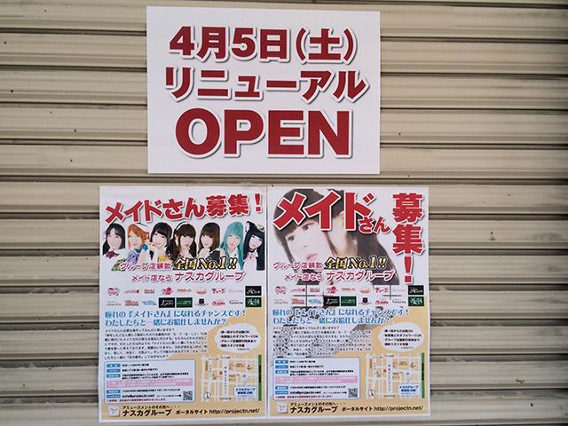 メイドカジノ「きゅーぶ」、ゲームカフェとしてリニューアル
