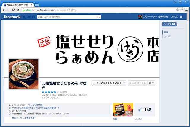京都・木津川のラーメン店「けさら」、日本橋に今月下旬出店へ