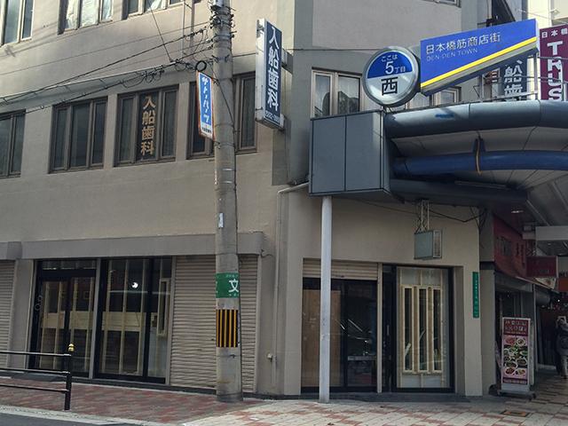 恵美須町・阪急そば跡は油そば専門店「きりん寺」が出店