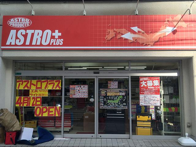 難波中2丁目に工具専門店「アストロプラス」が4/12オープン
