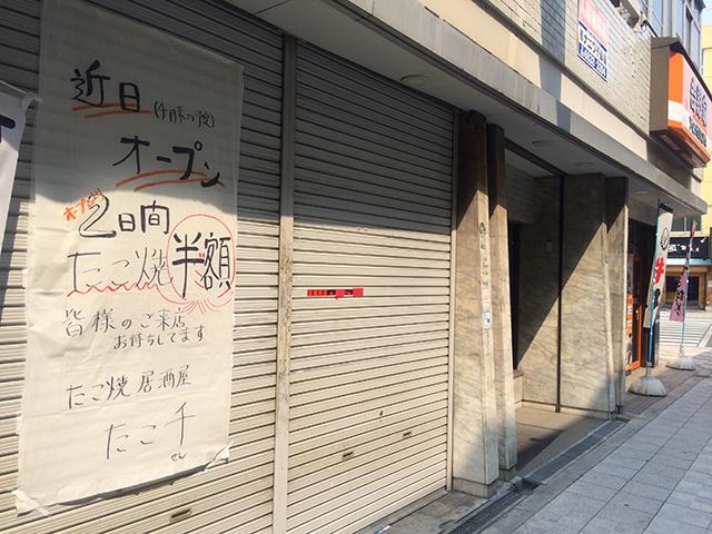 恵美須町の「神タコ」跡はたこ焼き居酒屋「たこ千」が出店予定