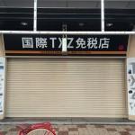 日本橋5丁目に「国際TXZ免税店」がオープン準備中