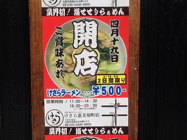 京都・木津川のラーメン店「けさら」、恵美須町店を19日オープン