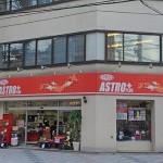 難波中2丁目に工具専門店「アストロプラス」がオープン
