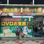 信長書店、日本橋2号店を再リニューアル 「DVDお宝館」に