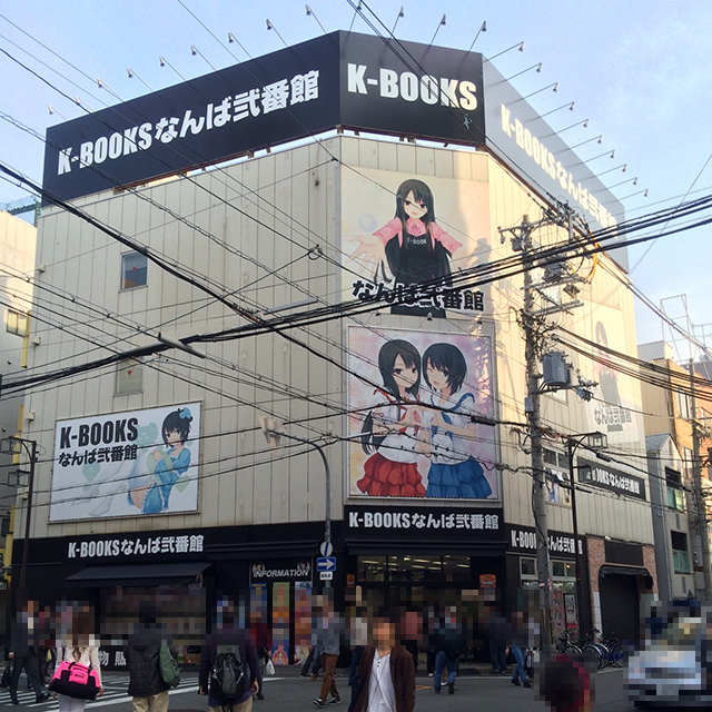 K-BOOKS、オタロードに男性向け商材特化の「なんば弐番館」をオープン